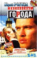 Рогоза Юрий Високосные города 966-03-0806-Х