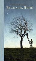 Кисина Юлия Весна на Луне 978-5-389-03189-0