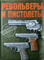 Ликсо В. В. Револьверы и пистолеты 978-985-16-6716-7