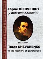 Тарас Шевченко у пам'яті поколінь 978-966-97291-1-8
