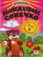 Ю. Ярмиш, О. Пчілка Ведмежаткове сонечко. Казки 9789661694018