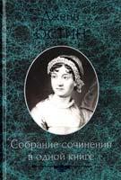 Остин Джейн Собрание сочинений в одной книге 978-966-14-2978-8, 978-5-9910-1861-6
