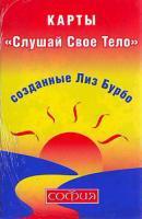Лиз Бурбо КОЛОДА КАРТ ''Слушай Свое Тело''