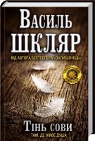 Шкляр Василь Тінь сови 978-5-9910-2755-7