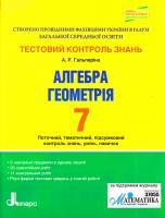 Гальперіна А.Р. Тестовий контроль знань. Алгебра, Геометрія 7 кл. 978-966-178-584-6