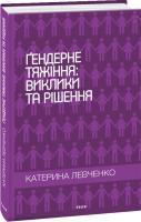 Левченко Катерина Гендерне тяжіння: виклики та рішення 978-966-03-8937-3