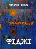 Гомель Наталка Фіджі 978-966-279-083-2