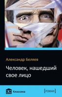Александр Беляев Человек, нашедший свое лицо 978-966-948-304-1