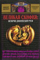 Виктор Янович Великая Скифия. История докиевской Руси 978-5-9265-0543-3