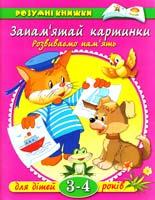 Земцова Запам'ятай картинки. Розвиваємо пам'ять. Для дітей 3-4 років 966-605-548-1