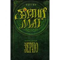 Бакума Микола Золотий маг. Книга 1. Зерно 978-617-7350-72-8