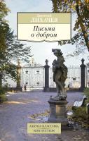 Лихачев Дмитрий Письма о добром 978-5-389-09249-5