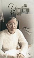 Дзюба Іван У літературі й навколо 978-966-06-0698-2