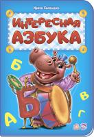 Сонечко Ірина Абетка. Интересная азбука