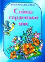 Качан Василь, Качан Ольга Співає серденько моє. Пісні для дітей 978-966-07-1164-8
