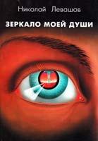 Левашов Николай Зеркало моей души. Том 1