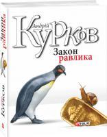 Курков Андрій Закон равлика 978-966-03-7967-1