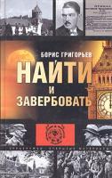 Борис Григорьев Найти и завербовать 5-94849-203-6