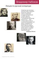 Набоков Владимир Лекции по русской литературе 978-5-389-13439-3