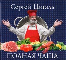 Цигаль Сергей Полная чаша 978-5-271-24543-5