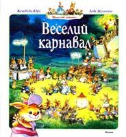 Юрье Женевьева Веселий карнавал 978-617-526-733-2