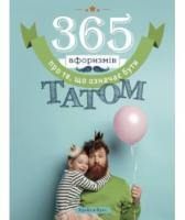Головін Влад 365 афоризмів про те, що означає бути татом 978-617-7766-22-2