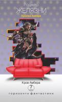 Желязни Роджер Хроніки Амбера : у 10 кн. Кн. 7 : Кров Амбера : роман (дивани) 978-966-10-5753-0