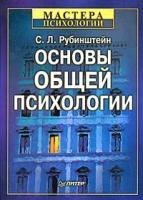 С. Л. Рубинштейн Основы общей психологии 5-314-00016-4
