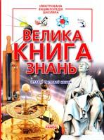 Клімов А. Велика книга знань 978-966-08-4749-1