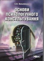 Васьківська Світлана Основи психологічного консультування 978-966-521-564-6