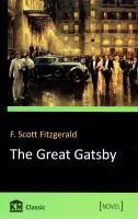 Френсіс Скотт Фіцджеральд = F. Scott Fitzgerald Великий Гетсбі = The Great Gatsby 978-966-923-140-6