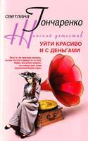 Гончаренко Светлана Уйти красиво и с деньгами 978-5-9524-3620-6