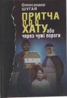 Шугай Олександр Притча про хату або через чужі пороги 966-578-173-1