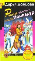 Донцова Дарья Рваные валенки мадам Помпадур 978-5-699-44667-4