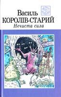 Королів-Старий Василь Нечиста сила 966-01-0325-5