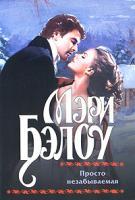 Мэри Бэлоу Просто незабываемая 978-5-17-052222-4, 978-5-9713-8237-9, 978-985-16-5261-3