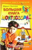 Орлова Дарья Большая книга Монтессори 978-5-93878-681-3