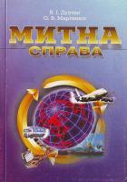 Дудчак В. І., Мартинюк О. В. Митна справа: Навчальний посібник 966-574-250-7