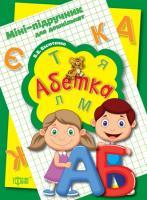 Васютенко В. Міні-підручник для дошкільнят. Абетка 978-966-93-9054-7