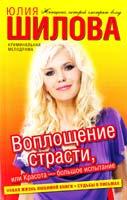 Шилова Юлия Воплощение страсти, или Красота - большое испытание 978-5-17-073181-7