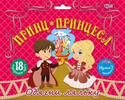 Кієнко Л.В. Нумо гратися! Одягни ляльку. Принц та принцеса 978-966-939-581-8
