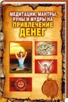 Романова Ольга Медитации, мантры, руны и мудры напривлечение денег 978-5-386-06456-3