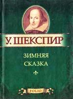 Шекспир Уильям Зимняя сказка 978-966-03-5627-6