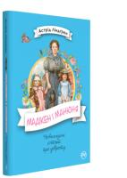 Ліндгрен Астрід Мадікен і Манюня (книжка 2) 978-966-917-307-2