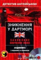 Сайкс М. Джозеф Посібник «Зникнення в Дартморі. Детектив англійською + онлайн аудіоматеріали» 978-966-362-228-6