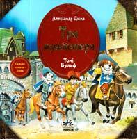 Александр Дюма Три мушкетери 978-617-09-0561-1