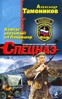 Тамоников Александр Компас указывает на Панджшер 978-5-699-57968-6