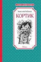 Рыбаков Анатолий Кортик 978-5-389-14515-3