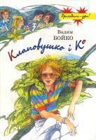 Бойко Вадим Клаповушко і Ко. Майже правдива повість 966-01-0381-6