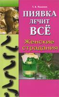 Т. В. Павлова Пиявка лечит все. Женские страдания 978-5-88503-739-6